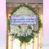พวงหรีดดอกไม้ประดิษฐ์_framed