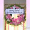 พวงหรีดดอกไม้ประดิษฐ์_framed-2